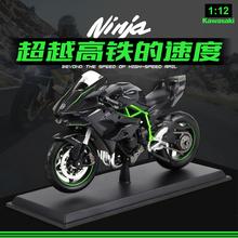 美驰图1:12川崎vi62R摩托la 合金仿真摩托车模型 收藏 摆件