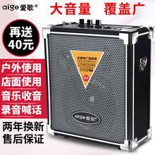 爱歌 Q70插卡vi5箱大功率la响u盘便携款录音叫卖播放器喇叭