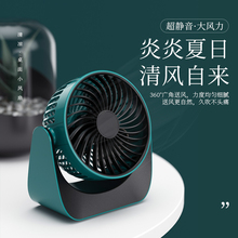 (小)风扇viSB迷你学ni桌面宿舍办公室超静音电扇便携式(小)电床上无声充电usb插电