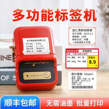 精臣bvi1食品标签ni(小)型标签机可连手机不干胶贴纸打价格条码生产日期二维码吊牌