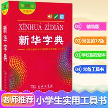 新华字典第vi22款最新ni020年(小)学生专用商务印书馆双色本1-6年级第十二标