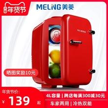 美菱4vi家用(小)型学ax租房用母乳化妆品冷藏车载冰箱
