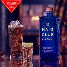 Haig Club 翰vi8雅爵 单ax士忌酒700ml单瓶原装进口洋酒包邮