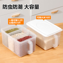 日本防vi防潮密封储ta用米盒子五谷杂粮储物罐面粉收纳盒