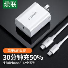 绿联PD快充苹果12充电头2vi11w闪充tae12充电器苹果11充电头iPho
