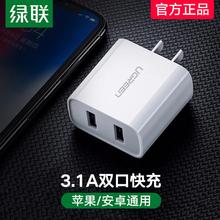 绿联3.1A双口充电器usbvi11电插头tac数据线安卓冲充电器线适用vivo