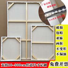 定做亚vi油画框丙烯ta布框超大尺寸框油画内框油画板