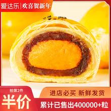 爱达乐vi媚娘麻薯零ta传统糕点心手工早餐美食年货送礼