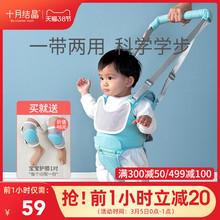 十月结vi婴幼儿学走ta型防勒防摔安全宝宝学步神器学步
