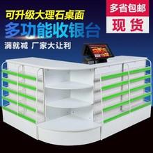 白色母vi柜台药店收le功能组合式便利店精品货架转角超市包邮