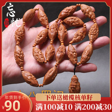 橄榄核vi串十八罗汉al佛珠文玩纯手工手链长橄榄核雕项链男士