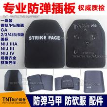 防弹胸插板 防刺钢板陶瓷vi9户外防身al 战术背心马甲护心板