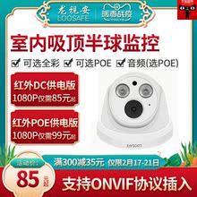 。20vi万高清夜视lc络摄像头POE室内广角手机远程(小)型监控器家