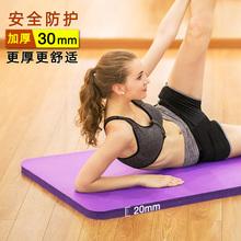 哈宇加vi瑜伽垫30lc滑20mm男女运动垫初学者特厚家用地垫