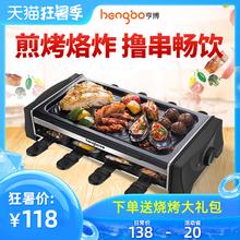 亨博5vi8A烧烤炉lc烧烤炉韩式不粘电烤盘非无烟烤肉机锅铁板烧