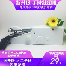 家用多vi能便携迷你tu纫机简易吃厚手持电动微型手工