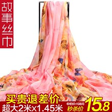 杭州纱vi超大雪纺丝tu围巾女冬季韩款百搭沙滩巾夏季防晒披肩
