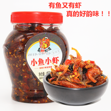 (小)鱼(小)vi虾米酱下饭ri特产香辣(小)鱼仔干下酒菜熟食即食瓶装