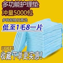 成的尿vi隔尿垫巾护ri柔通用防水垫尿片产褥垫酒店简装隔尿