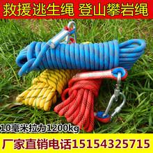 登山绳vi岩绳救援安ri降绳保险绳绳子高空作业绳包邮