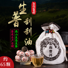云南普vi茶生普刮油ri龙珠500g大雪山散茶生普(小)沱茶
