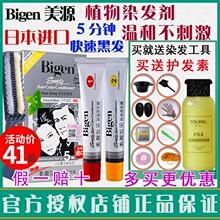 日本进vi原装美源发ri白发染发剂纯自然黑色一梳黑发霜