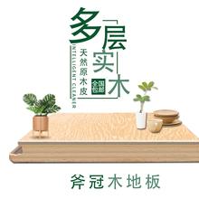 原木多vi纯实木复合ri室家用地热防水15mm北欧木地板厂家直销