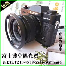 遮光罩富士XT30 vi7T4套机riF2/15-45mm/18-55/16-5