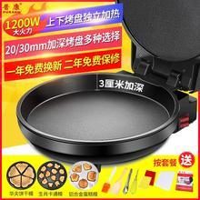 家用新vi全自动断电ri电饼档双面加热加大加深式煎饼锅