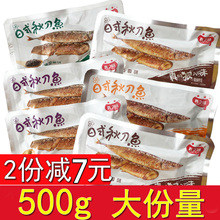 真之味vi式秋刀鱼5ri 即食海鲜鱼类鱼干(小)鱼仔零食品包邮