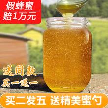 蜂蜜纯vi天然秦岭农ri峰蜜洋槐蜜野生蜜多花蜜山花结晶
