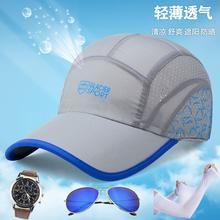 夏天帽vi男速干网帽ro防晒遮阳太阳帽户外透气鸭舌帽女