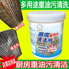 大头公vi多用途家用ro油污清洁剂除油强力去污抽油烟机清洗剂
