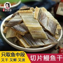 温州特vi淡晒鳗50ro海(小)油鳗整条鳗鱼片全淡干海鲜干货