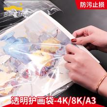 吾辰文vj透明袋美术qh素描速写作品收纳袋专业护画袋膜无异味