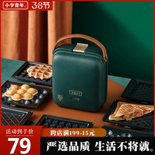 小宇青年早餐机多功能三明