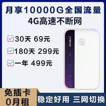 流量达vj4g随身wqh器无限流量移动mifi无线网络免插卡便携路由器车载上网卡
