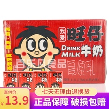 旺旺仔vj原乳125ra36瓶2021年生产宝宝学生早餐礼盒整箱饮料