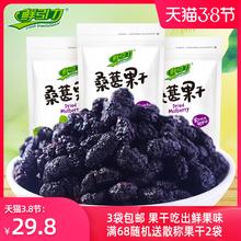 【鲜引vl桑葚果干3dv08g】果脯果干蜜饯休闲零食食品(小)吃