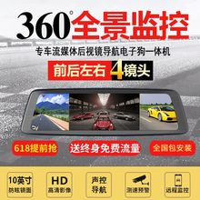4镜头vm镜流媒体智yg镜行车记录仪360度全景导航倒车影像一体