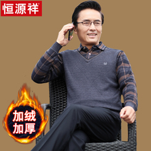 恒源祥vn绒加厚式中ma装毛衣衬衫领老年羊毛衫男假两件套上衣