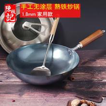 陈枝记vn锅熟铁锅家ma锅不粘锅无涂层煤气灶专用官方旗舰店