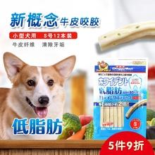 日本多vn漫新概念牛maS号12根装 (小)型犬低脂肪洁齿咬咬