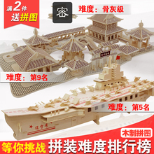 高难度vn建筑装模型ma木质手工3diy男女孩益智力玩具