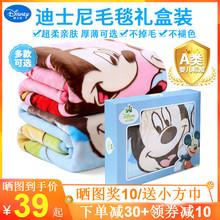 迪士尼vn童毛毯婴儿ma宝盖毯秋冬加厚云毯空调(小)被子四季通用