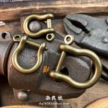 黄铜日vn马蹄扣车门ma皮具配件纯铜礼物户外手作手工创意