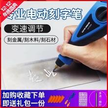 。刻字vn标机雕刻笔ma国(小)型印章核雕迷你金属电刻笔木刻画广