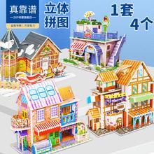 立体拼vn3D宝宝益os蒙玩具男孩女孩DIY手工房子模型拼装积木