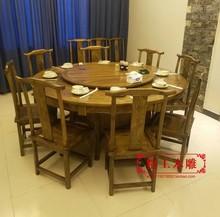新中式vn木餐桌榆木os动酒店大圆桌2米12的火锅桌椅组合转盘