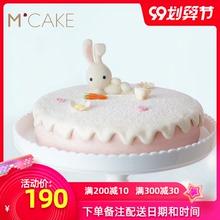 Mcavoe卡通安逸xi士草莓宝宝周岁生日蛋糕同城配送上海下午茶